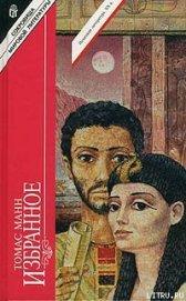 Иосиф в Египте - Манн Томас