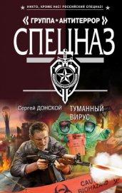 Туманный вирус - Донской Сергей Георгиевич