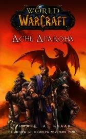 День Дракона (Месть орков) - Кнаак Ричард Аллен
