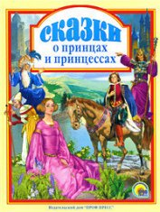 Книга Принц-самозванец - Автор Гауф Вильгельм