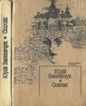 Граната на двох - Винничук Юрій Павлович