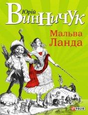 Мальва Ланда - Винничук Юрій Павлович