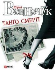 Танґо смерті - Винничук Юрій Павлович