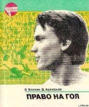 Книга Право на гол - Автор Блохин Олег Владимирович