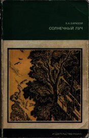 Книга Солнечный луч - Автор Барабой Вилен Абрамович