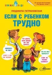 Если с ребенком трудно - Петрановская Людмила Владимировна