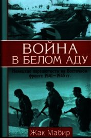 Война в белом аду. Немецкие парашютисты на Восточном фронте 1941 - 1945 г