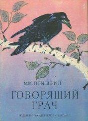 Говорящий грач (сборник рассказов) - Пришвин Михаил Михайлович