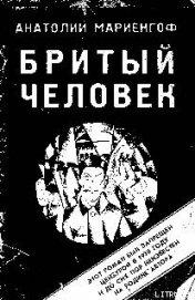 Бритый человек - Мариенгоф Анатолий Борисович