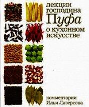 Кухня: Лекции господина Пуфа, доктора энциклопедии и других наук о кухонном искусстве