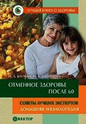 Здоровье мужчины после сорока. Домашняя энциклопедия - Бауман Илья Абрамович