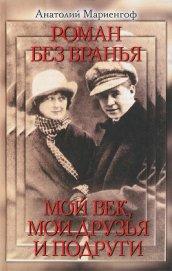Книга Роман без вранья - Автор Мариенгоф Анатолий Борисович