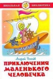 Приключения маленького человечка - Усачев Андрей Алексеевич