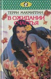 В ожидании счастья - Бялобжеская Анастасия