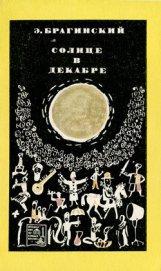 Солнце в декабре - Брагинский Эмиль Вениаминович