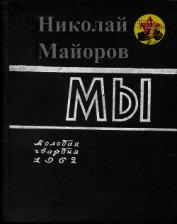 Мы - Майоров Николай Петрович