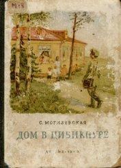 Дом в Цибикнуре - Могилевская Софья Абрамовна