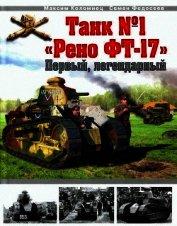 Танк № 1 «Рено ФТ-17». Первый, легендарный - Коломиец Максим Викторович