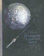 Путешествие к далеким мирам - Гильзин Карл Александрович