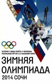 Зимняя Олимпиада. История, виды спорта, чемпионы, расписание Игр 2014 (СИ)
