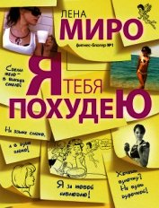 Книга Я тебя похудею - Автор Миро Лена