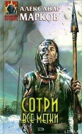 Сотри все метки - Марков Александр Владимирович