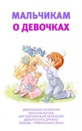Мальчикам о девочках - Луковкина Аурика