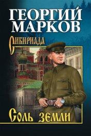 Соль земли - Марков Георгий Мокеевич