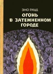 Огонь в затемненном городе (1970)
