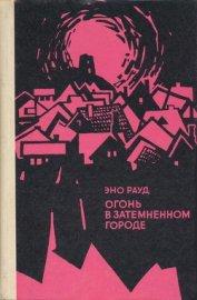 Огонь в затемненном городе (1972)