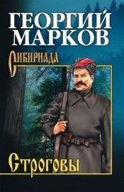 Строговы - Марков Георгий Мокеевич