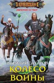 Колесо войны - Сахаров Василий Иванович