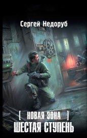 Шестая ступень - Недоруб Сергей