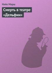 Смерть в театре «Дельфин» - Марш Найо