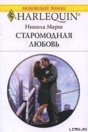 Старомодная любовь - Марш Никола