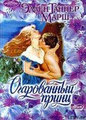 Очарованный принц - Марш Эллен Таннер