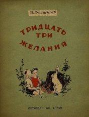 Тридцать три желания (сборник)