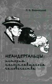 Неандертальцы: история несостоявшегося человечества - Вишняцкий Леонид Борисович