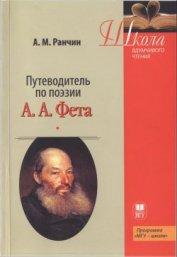 Путеводитель по поэзии А.А. Фета - Ранчин Андрей Михайлович
