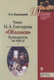 Роман И.А. Гончарова «Обломов»: Путеводитель по тексту
