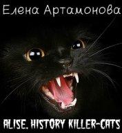 Алиса. История кошки-убийцы (СИ)