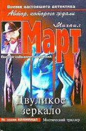 Двуликое зеркало - Март Михаил