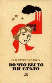 Во что бы то ни стало - Перфильева Анастасия Витальевна