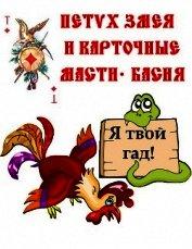 Змея, Петух и карточные масти – Басня. - Резанов Владислав Владимирович