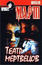 Театр мертвецов - Март Михаил