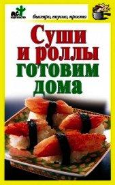 Книга Суши и роллы готовим дома - Автор Костина Дарья