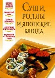 Книга Суши, роллы и японские блюда - Автор Надеждина Вера