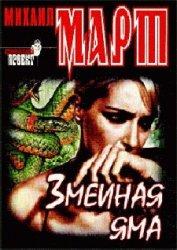 Змеиная яма - Март Михаил