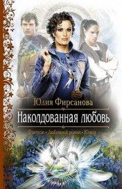 Наколдованная любовь - Фирсанова Юлия Алексеевна