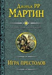 Игра престолов. Книга I - Мартин Джордж Р.Р.
